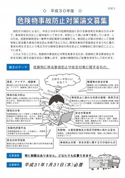 危険物事故事故防止対策論文募集_1.jpg