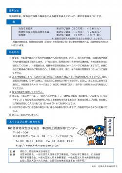 危険物事故事故防止対策論文募集_2.jpg
